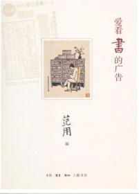《爱看书的广告》(三联书店)