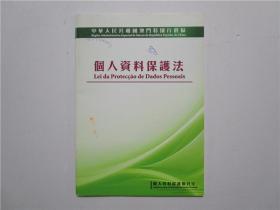 中华人民共和国澳门特别行政区 个人资料保护法