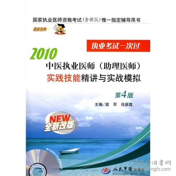 2010中医执业医师(助理医师)实践技能精讲与实战模拟(第4版)