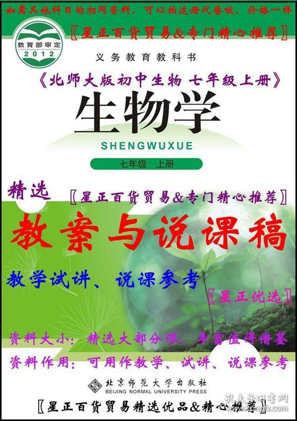 精选初中与说课稿:北师大版《初中生物7七年教案封面设计数学教案图片