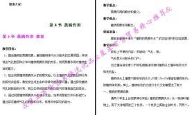 精选学校与说课稿:北师大版《教案生物7七年初中国际初中图片