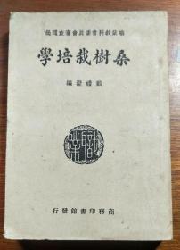 桑树栽培学【民国旧书】
