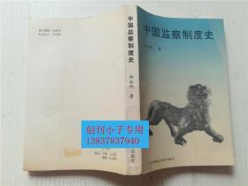中国监察制度史