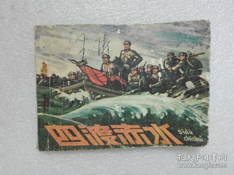 连环画 四渡赤水 人民美术出版社1978年一版一印