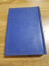民国丛书.第一编6(本朝学术源流概略,清代学术概论,近五十年中国思想史)