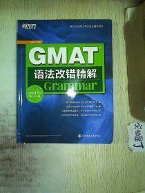 GMAT语法改错精解..