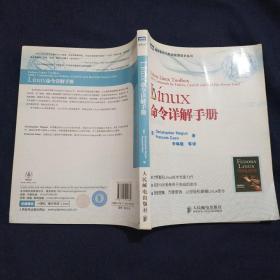 Linux命令详解手册:世界著名Linux技术专家力作(包快递)