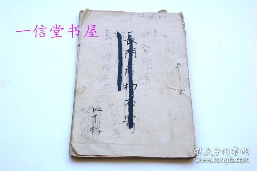 《长门产物名寄》1册全  旧写本  日文可读   生物 植物类  无刊本