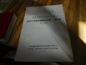 文革精品:高举毛泽东思想伟大红旗 彻底打倒吸血鬼的总代表 第一辑