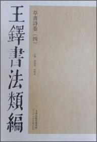 王铎书法类编·草书诗卷(4)