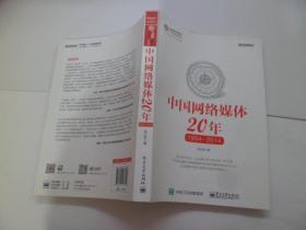 中国网络媒体20年(1994―2014)