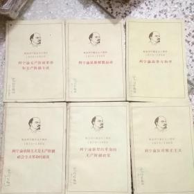 纪念列宁诞生九十周年1870——1960(共6本)