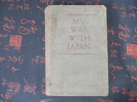 外文书MYWARWITHJAPAN