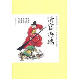 清官海瑞 中国古典小说青少版