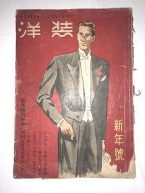 洋装 新年号 日文原版