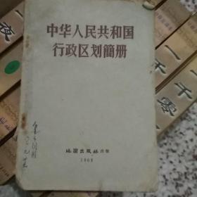 中华人民共和国行政区划简册   1963年