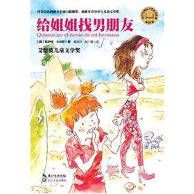给姐姐找男朋友(插图版)布谷鸟国际大奖童书系列