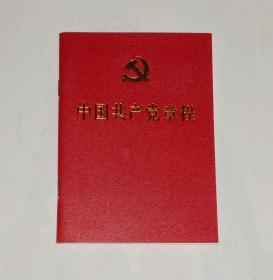 中国共产党章程(2017年十九大
