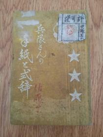 1920年日本出版日军书信范文书《兵队??的手纸之式辞》口袋版一厚册全,骑兵第17联队日军持有