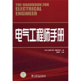 電氣工程師手冊
