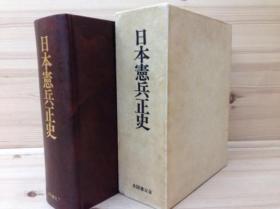 日本宪兵正史  全国宪友会 1976年 包邮
