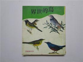 1980年版 鸟的世界 (王家出版社)