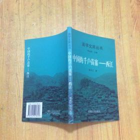 中国的千户苗寨——西江