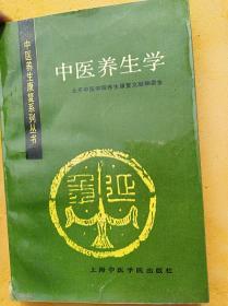 中医养生学         (大32开)《72》