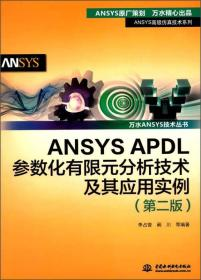 ANSYS APDL参数化有限元分析技术及其应用实例(第二版)