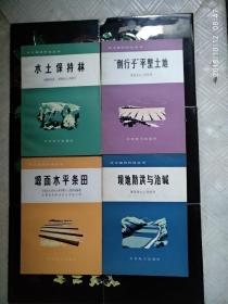 水土保持科技丛书(4本合售)