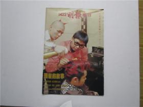 娱乐周刊1422期附刊 (内页魏俊杰 彭子晴)