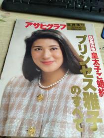 雅子     决定保存版  皇太子  婚约:临时增刊 1993.1.3(12开画册)日文书