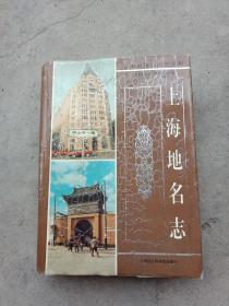 上海地名志 16开精装