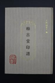 限量2200册《赖古堂印谱》 布面精装一册全 1992年一版一印 (清)周亮工 编 新华书店上海发行所发行