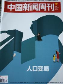 中国新闻周刊 2018年30期