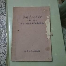 怎样学习中共党史(初稿)