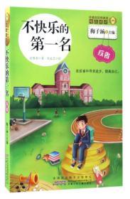 9787539794167金麦田品格教育精品阅读:不快乐的第一名--反省