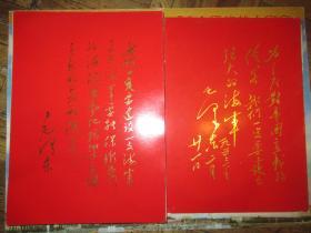 毛主席畫像【中國人民解放軍海軍政治部】【有毛澤東題詞二張 保管說明一張 襯頁一張,共計110張】相當稀少 當時僅發給海軍高級干部的