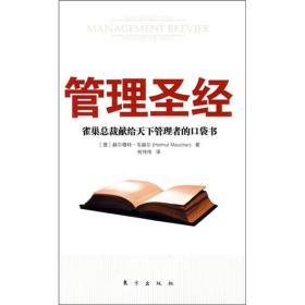 9787506032940管理圣经:雀巢总裁先给天下管理者的口袋书