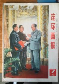 连环画报【1977年7期】   C2