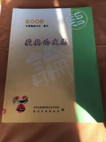 2005 中国集邮论坛重庆 获奖论文集(据说仅印500册)