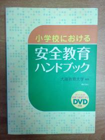 日版原版书:小学校における安全教育ハンドブック(品相如图)