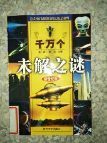 正版图书中国历史之谜上(千万个未解之迷)——发现系列5    9787538717556