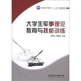 """普通高等教育""""十二五""""规划教材:大学生军事理论教育与技能训练"""