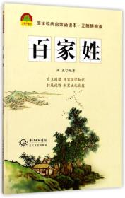 国学经典启蒙诵读本:百家姓(无障碍阅读)