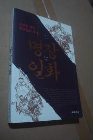 韩文书(编号2)