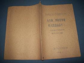 文化部付部长齐燕铭在全国文物博物馆工作会议的报告 -文物、博物馆工作人员训练班学习资料-60年油印本16开