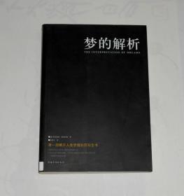 梦的解析  2010年1版1印