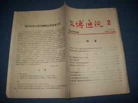 文博通讯-1978-2-16开