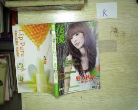 花溪  2009  361